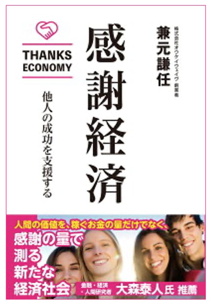 感謝経済Book