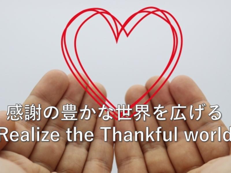 イベント動画「感謝を贈り合うことで変えられる未来について考えよう!」